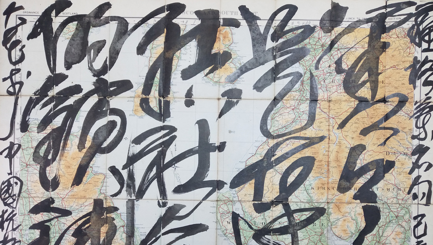 calligraphic drawing by Hua Jun